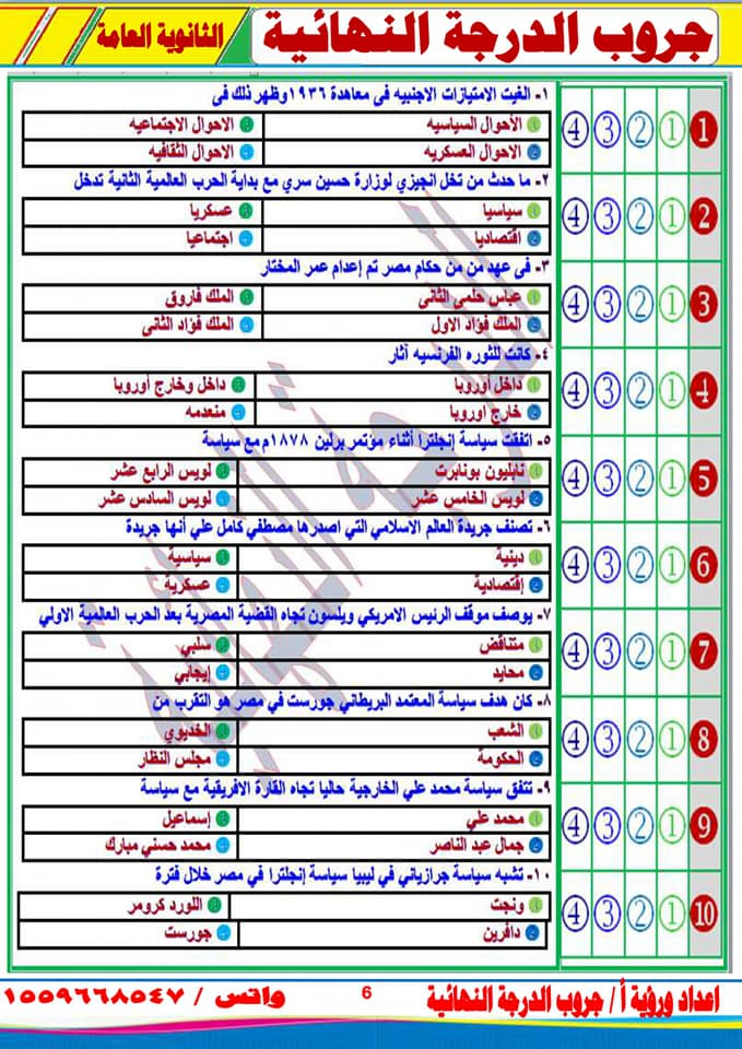 """امتحان تاريخ """"بابل شيت"""" للثانوية العامة 2021 6"""
