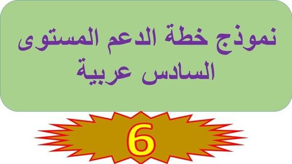 نموذج خطة الدعم المستوى السادس عربية