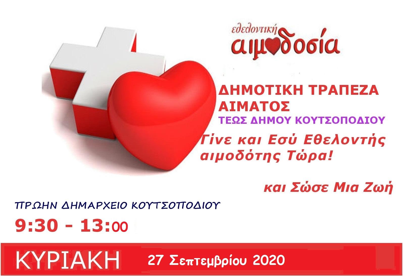 Εθελοντική αιμοδοσία στο Κουτσοπόδι Άργους