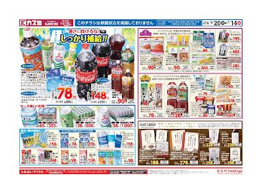【PR】フードスクエア/越谷ツインシティ店のチラシ6月20日号