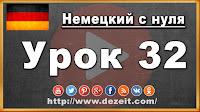 Немецкий язык урок 32 - Я имею vs я имел. Прошедшая форма глагола haben.