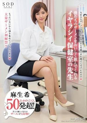Nozomi Aso cô nàng thích làm tình STAR-517 Nozomi Aso