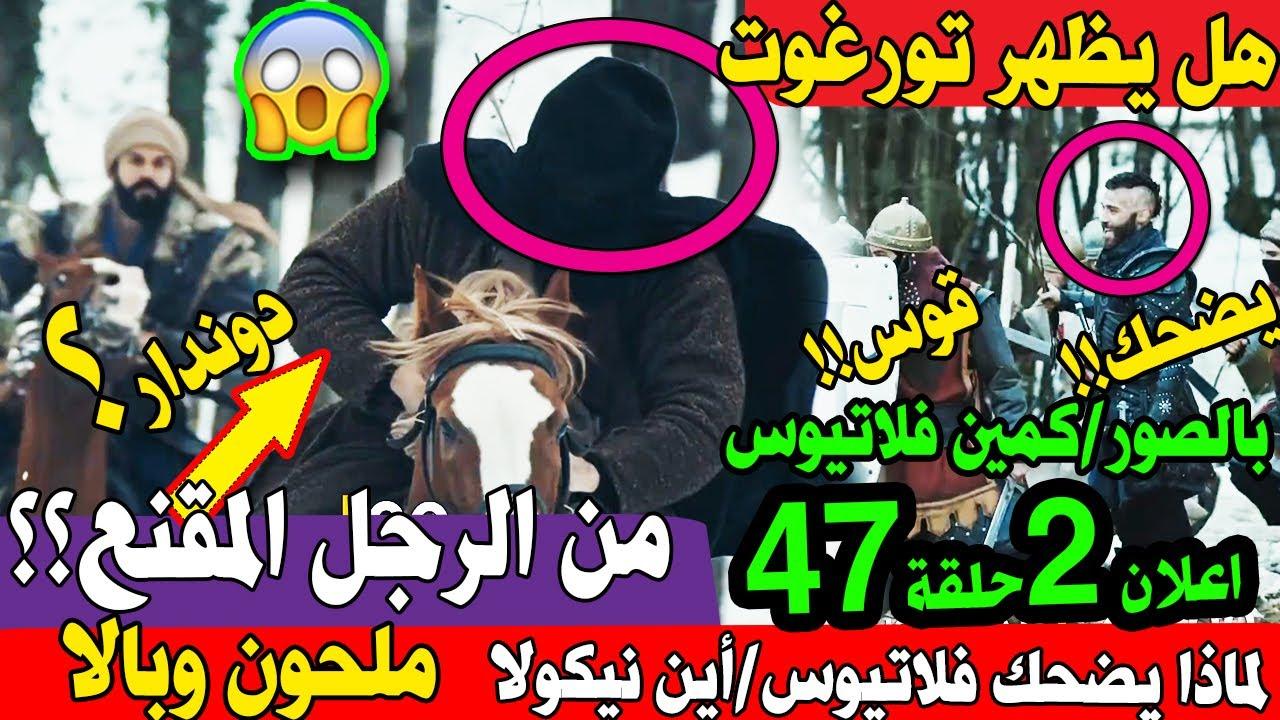 مسلسل قيامة عثمان 47 اعلان 2 الشخص المقنع/ دوندر؟ تورغوت؟ لعبة فلاتيوس؟