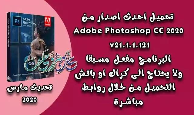 تحميل فوتوشوب Adobe Photoshop CC 2020 v21.1.1.121 كامل بالتفعيل ( تحديث مارس 2020 ).