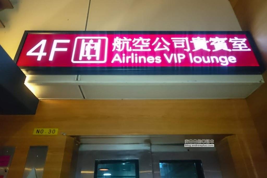 桃園機場睡覺休息,一航廈貴賓室休息區,紅眼班機休息區