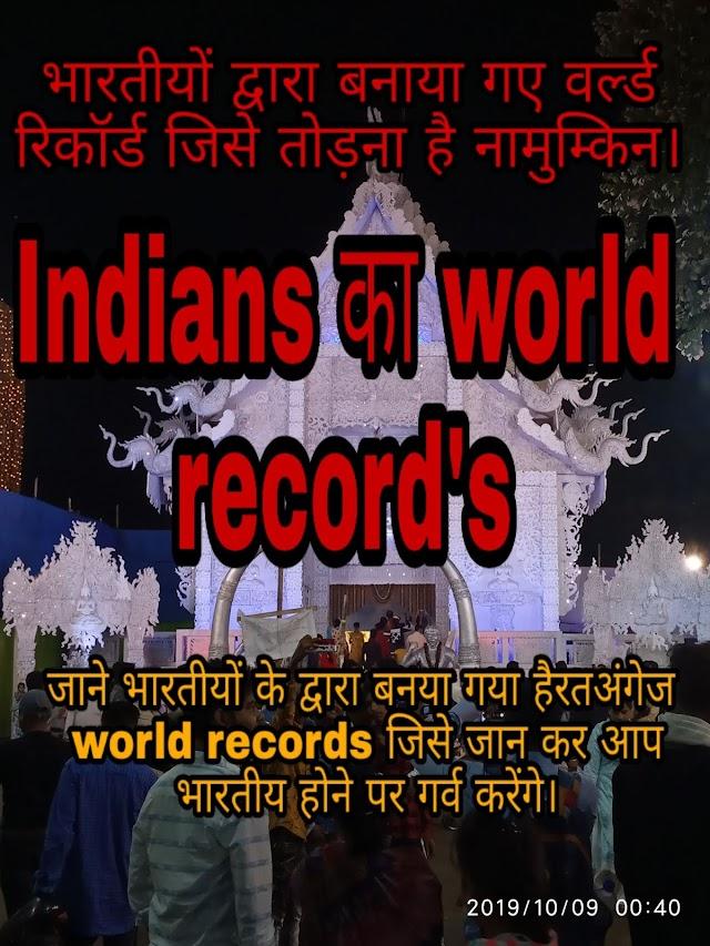 Bhartiyo ke द्वारा बनाया गया world record's जिन्हें जान कर आप भारतीय होने पर गर्व करेंगे।