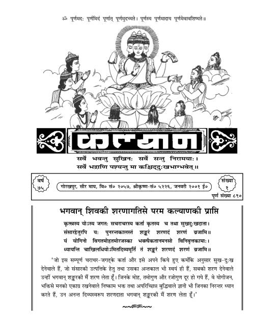 मंगलाचरण इन हिंदी पीडीऍफ़ पुस्तक  | Mandla Charan PDF Book In Hindi Free Download