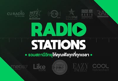 """JOOX ปล่อยฟีเจอร์ใหม่ """"Radio Stations"""" ครั้งแรกของวงการมิวสิคสตรีมมิ่งไทย!!  ที่ยกสถานีวิทยุมาให้ฟังผ่านมือถือแบบง่ายๆ ทุกที่ทุกเวลา"""