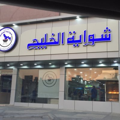 أسعار منيو ورقم وعنوان فروع مطعم شواية الخليج Shawaiat AlKhalij