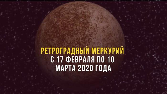 Ретроградный Меркурий с 17 февраля по 10 марта 2020 года: влияние на Знаки Зодиака