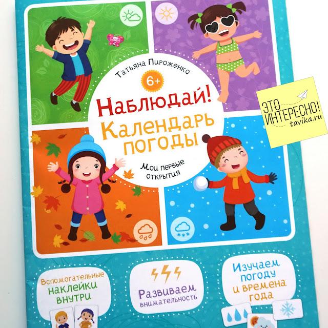 Наблюдай! Календарь погоды. Автор Татьяна Пироженко