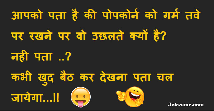 Hindi Funny Summer Jokes SMS