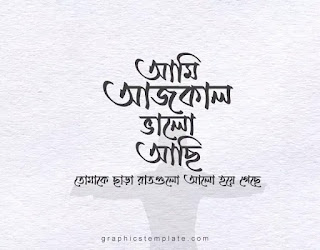 শরীফ চারুতা ফন্ট দিয়ে বাংলা টাইপোগ্রাফি ডিজাইন করুন। জেনে নিন, কিভাবে শরীফ চারুতা ফন্ট দিয়ে বাংলা টাইপোগ্রাফি ডিজাইন করবেন।  bangla typography font, bangla typography font shorif caruta,