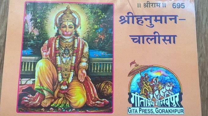 Shree Hanuman Chalisa lyrics