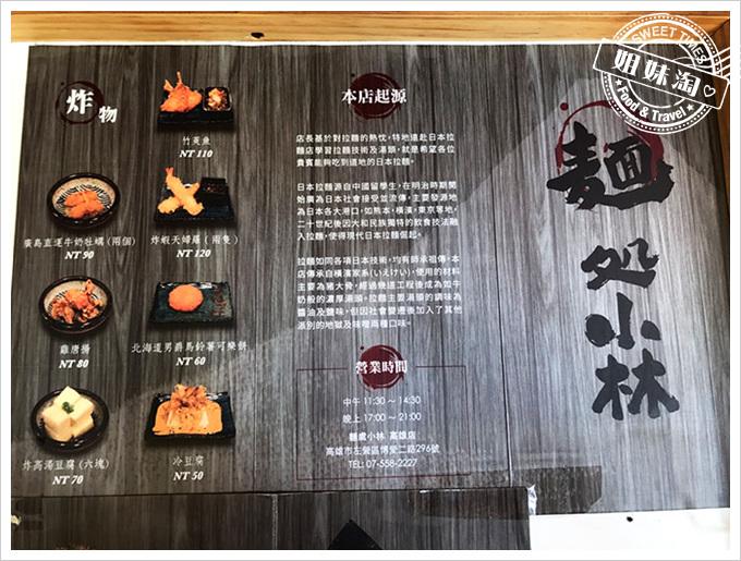 麵處小林-左營區美食推薦小吃