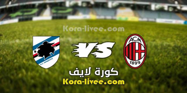 مشاهدة مباراة ميلان وسامبدوريا بث مباشر كورة لايف kora live اليوم 03-04-2021 في الدوري الايطالي