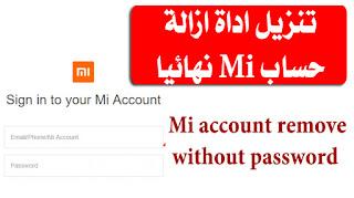 mi account remove without password ازالة حساب شاومي نهائيا بعد الفورمات