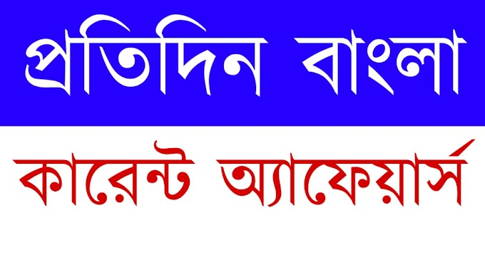 17 November Bengali Current Affairs Study School