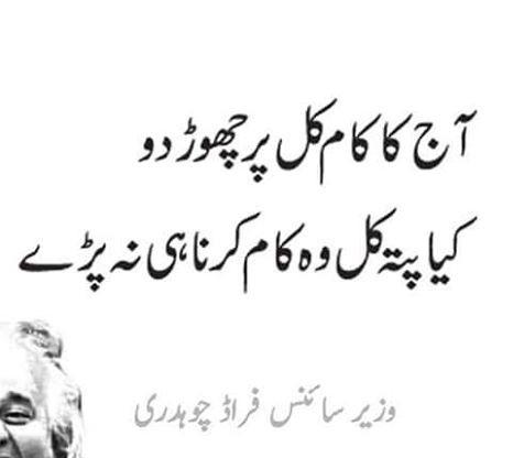 Fawad Chaudhry Funny Scenes - Funfuz
