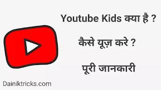 Youtube Kids App क्या है ? कैसे इस्तेमाल करे ?