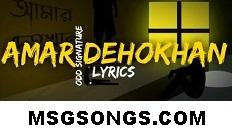 Amar Dehokhan Lyrics (আমার দেহখান) Odd Signature