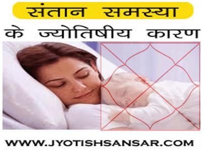 santan badha aur jyotish samadhan
