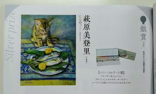 雑誌一枚の絵、日曜画家コンクールのページ