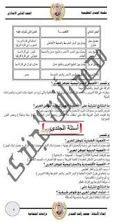 مذكرة دراسات للصف الثاني الاعدادي الترم الاول 2020 للاستاذ محمد الجندي