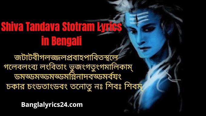 Shiva Tandava Stotram Lyrics bengali ( শিব তাণ্ডব স্তোত্রম্ লিরিক্স ) জটাটবীগলজ্জলপ্রবাহপাবিতস্থলে ।