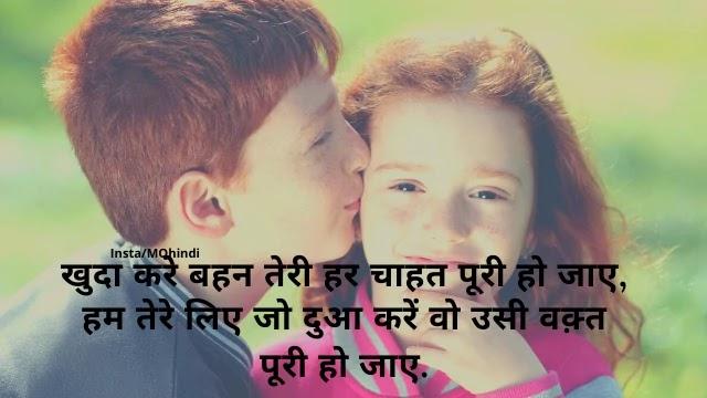Miss U Sister Status In Hindi