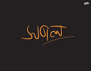 সেরা বাংলা টাইপোগ্রাফি ডিজাইন : সকাল। The Best Bangla Typography : Sokal