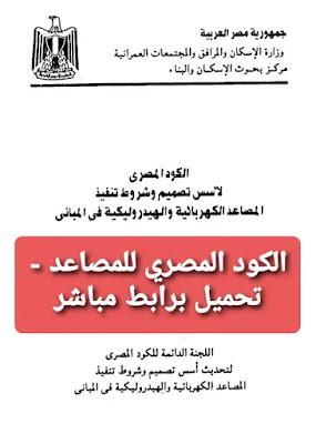 تحميل الكود المصري للمصاعد