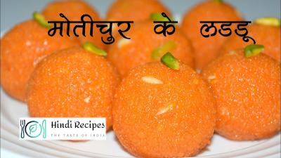 https://www.hindirecipeshub.in/2019/10/Pearl-chop-ladoos-Moti-Chur-Ke-Laddu-Ganesh-Chaturthi-Special-Hindi-Recipes.html