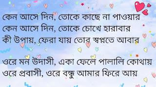 Ore Mon Udashi Lyrics