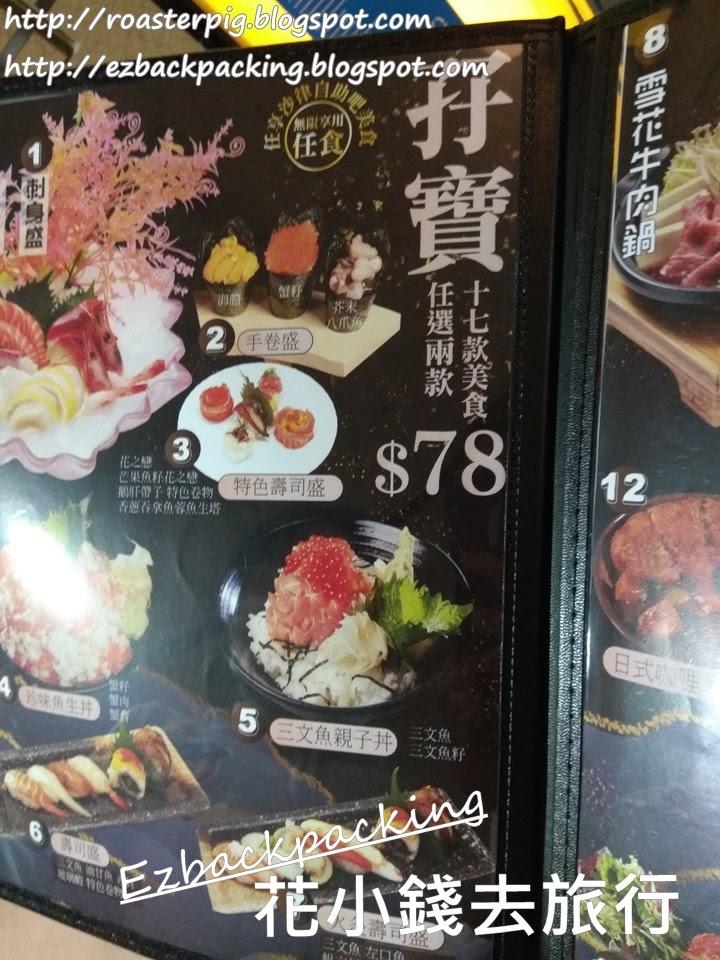 樂天大喜屋午市半自助餐定食價錢