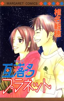 Garakuta Planet Manga