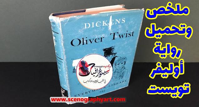 ملخص وتحميل رواية أوليفر تويست