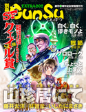 別冊群雛2016年02月発売号