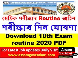 HSLC Exam Routine 2020 SEBA