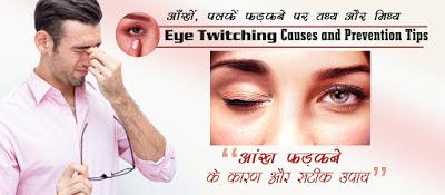 Eye-Twitching-in-Hindi, Eye-Twitching-Hindi, aakh-fadakna