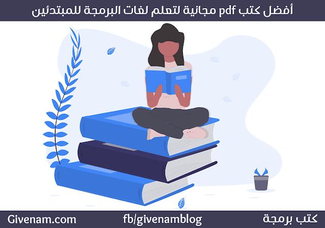 أفضل كتب pdf مجانية لتعلم لغات البرمجة للمبتدئين