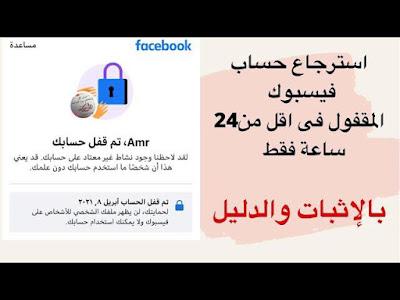 استرجاع حساب فيسبوك المقفول