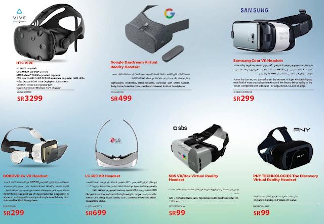 اسعار نظارات الواقع الافتراضى VR فى عروض مكتبة جرير من دليل التسوق ابريل ومايو 2017