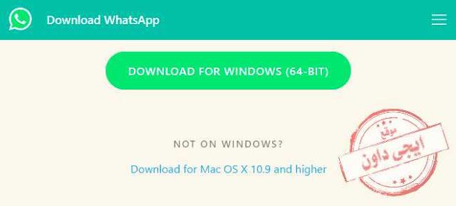 تحميل برنامج واتس اب للكمبيوتر احدث اصدار WhatsApp For Computer