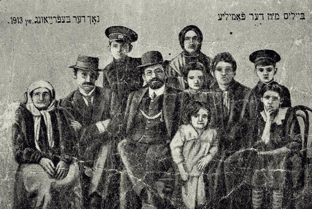 Родина Бейліса перед від'їздом до Палестини