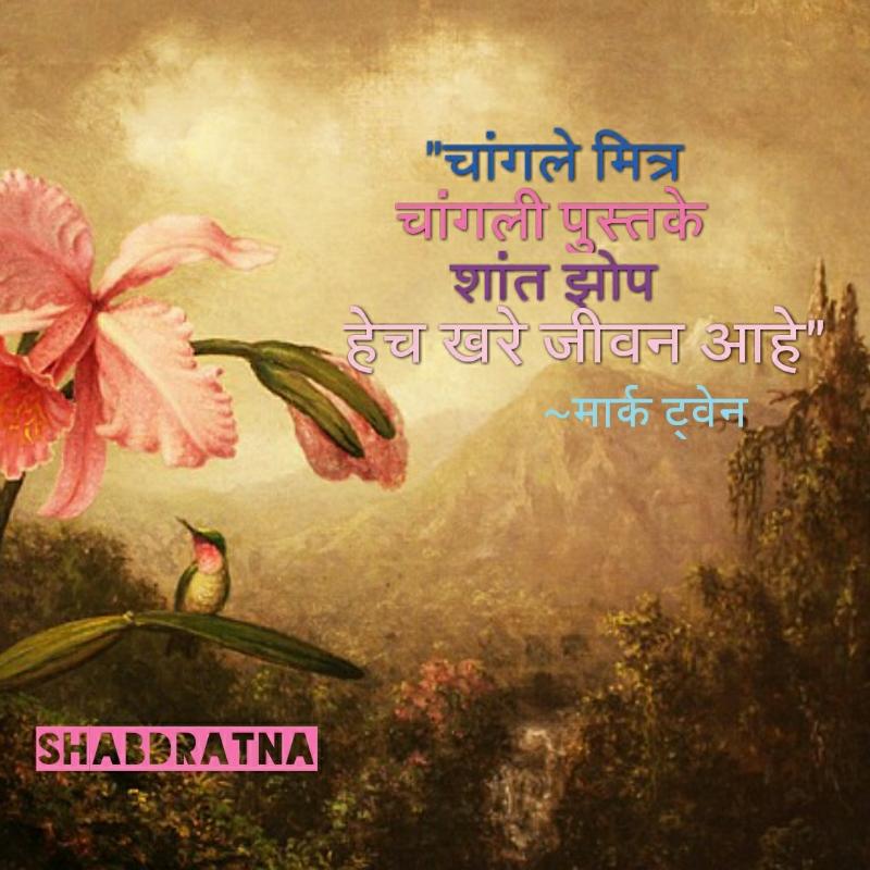 Marathi friendship Message and Marathi friendship images