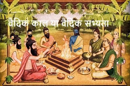 वैदिक काल या वैदिक सभ्यता (Vedic age)
