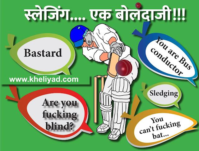 Sledging in cricket,kheliyad,Sledging,Sledging meaning,sledging snow,famous cricket sledging incidents,sledging meaning in marathi,10 Epic Cricket Sledging incidents,स्लेजिंग, बोलंदाजी,स्लेजिंग.. एक बोलंदाजी!,cricket,cricket sledging,sledging reply,sleading in cricket,sledging in cricket india,worst sledging ever in cricket,sledging in cricket with subtitles,cricket fight,cricket fights,top rude sledging in the history of cricket,cricket highlights,sledging replies,sledging moments,how to sledge in cricket,funny cricket,fights in cricket,अपशब्दांचे क्रिकेट, अपशब्द,गोलंदाजांचे स्लेजिंग,फलंदाजांचे स्लेजिंग,खेळियाड ब्लॉग
