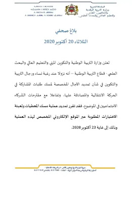 haraka.men.gov.ma 2021-2020 موقع الحركة الانتقالية
