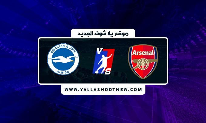 بث مباشر: مشاهدة مباراة برايتون وآرسنال يونايتد اليوم 2/10/2021 في الدوري الانجليزي